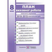 План воспитательной работы Пiдручники i посiбники Классному руководителю 8 класс