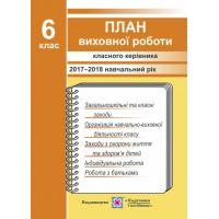 План воспитательной работы Пiдручники i посiбники Классному руководителю 6 класс