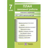 План воспитательной работы Пiдручники i посiбники Классному руководителю 7 класс