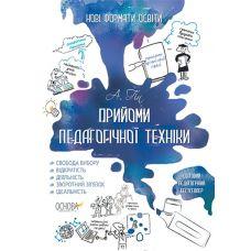 Приемы педагогической техники - Издательство Основа - ISBN 978-617-00-2491-6