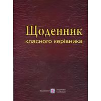 Дневник Пiдручники i посiбники Классного руководителя