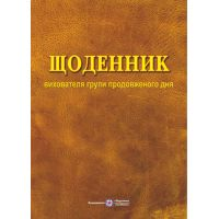 Дневник Пiдручники i посiбники Воспитателя группы продленного дня