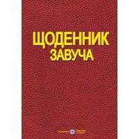 Дневник Пiдручники i посiбники Завуча