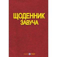 Дневник завуча - Издательство Пiдручники i посiбники - ISBN 9789660721807